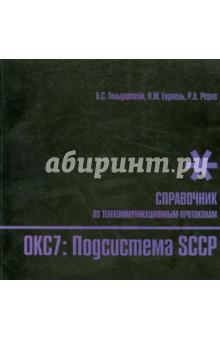 ОКС 7. Подсистема SCCP. Справочник по телекоммуникационным протоколам
