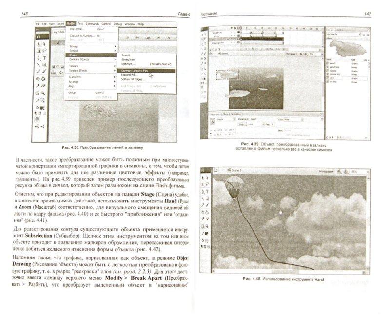 Иллюстрация 1 из 16 для Adobe Flash CS3 - это просто! Создаем Web-анимацию (+CD) - Кирьянов, Кирьянова | Лабиринт - книги. Источник: Лабиринт