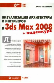 Визуализация архитектуры и интерьеров в 3ds Max 2008 (+DVD)Графика. Дизайн. Проектирование<br>Книга посвящена визуализации интерьеров и экстерьеров с помощью пакета трехмерной графики 3ds Max 2008, начиная с моделирования предметов интерьера и мебели и заканчивая визуализацией качественных эскизов, а также созданием панорамного рендеринга и пролета камеры по помещению. Рассматриваются приемы моделирования, процесс создания материалов, принципы постановки света и визуализации, методы анимации и другие возможности 3ds Max, необходимые для подготовки архитектурного или интерьерного проекта. Многочисленные иллюстрации делают материал наглядным и доступным. Автор раскрывает профессиональные секреты и описывает алгоритм и основные правила работы над 3D-проектом. Прилагается DVD с видеокурсом по основам работы в 3ds Max 2008.<br>