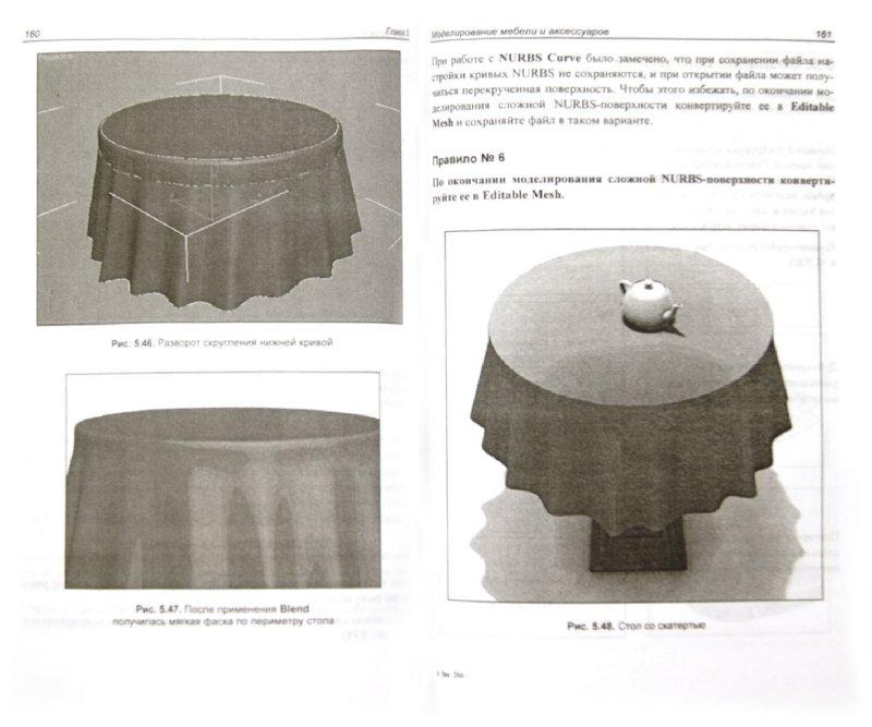 Иллюстрация 1 из 15 для Визуализация архитектуры и интерьеров в 3ds Max 2008 (+DVD) - Ольга Миловская | Лабиринт - книги. Источник: Лабиринт