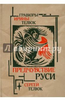 Предчувствие Руси: Легенды и сказы