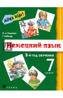 Немецкий язык. Alles klar! 7 класс. 3-й год обучения. Учебник (+CDmp3)