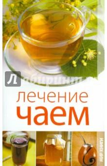 Лечение чаем