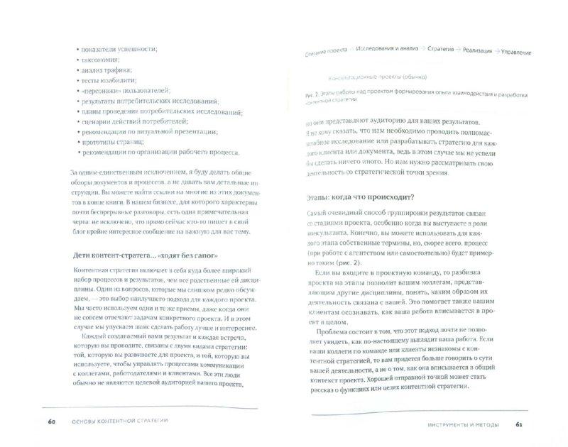 Иллюстрация 1 из 20 для Основы контентной стратегии - Эрин Киссейн | Лабиринт - книги. Источник: Лабиринт