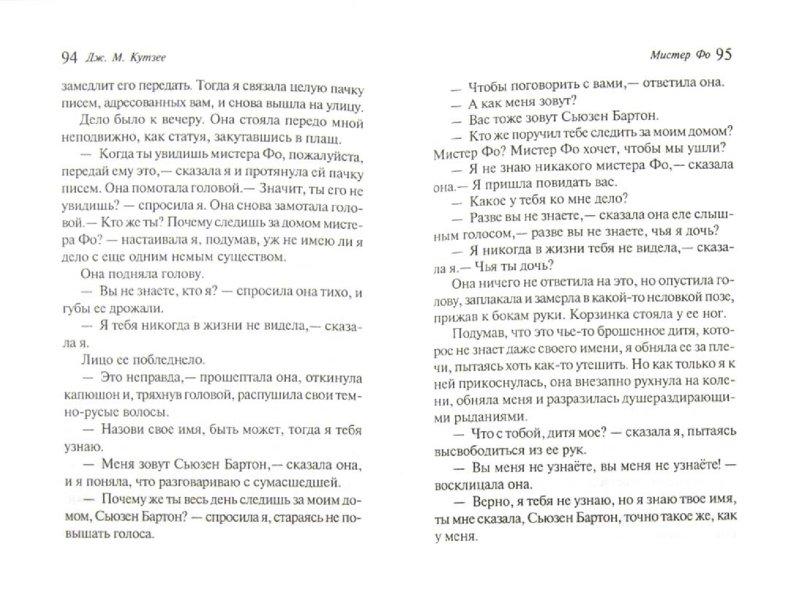 Иллюстрация 1 из 23 для Мистер Фо, или Любовь и смерть Робинзона Крузо - Джон Кутзее   Лабиринт - книги. Источник: Лабиринт