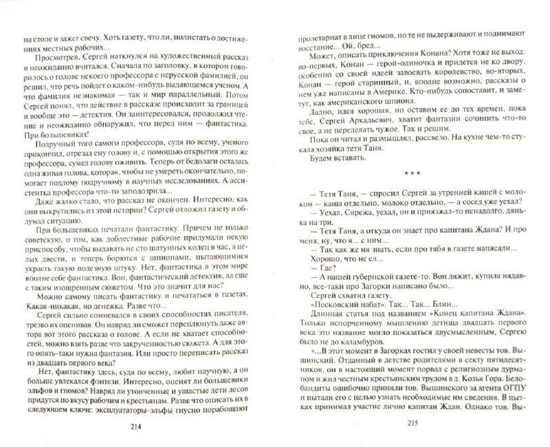 Иллюстрация 1 из 4 для Сектант - Константин Костинов | Лабиринт - книги. Источник: Лабиринт