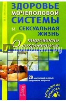 Здоровье мочеполовой системы и сексуальная жизнь