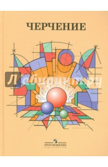 Черчение. Учебник для общеобразовательных учреждений
