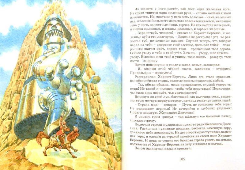 Иллюстрация 1 из 28 для Тридевятое царство   Лабиринт - книги. Источник: Лабиринт