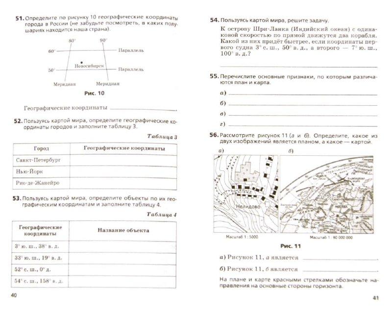Иллюстрация 1 из 51 для География. 5 класс. Землеведение. Рабочая тетрадь к учебнику В. П. Дронова. ФГОС - Дронов, Савельева   Лабиринт - книги. Источник: Лабиринт
