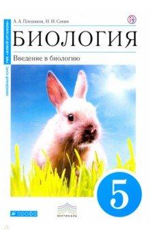 Биология. Введение в биологию. 5 класс. Учебник. Вертикаль. ФГОС