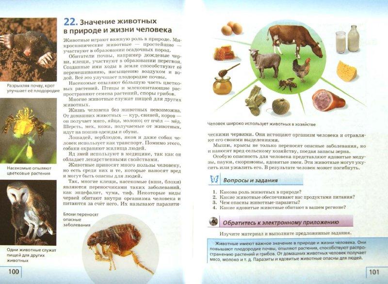 Биология введение в биологию 5 класс
