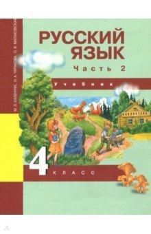 Русский язык. 4 класс. Учебник в 3-х частях. Часть 2. ФГОС
