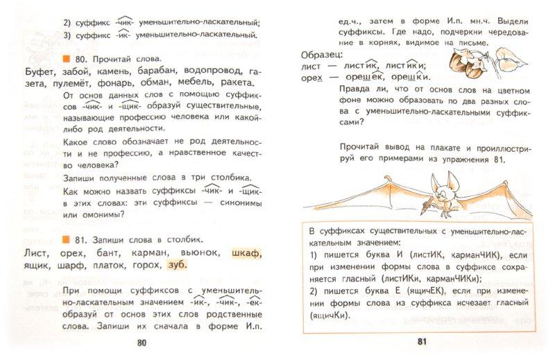 Н.а.чуракова русский язык 4 класс