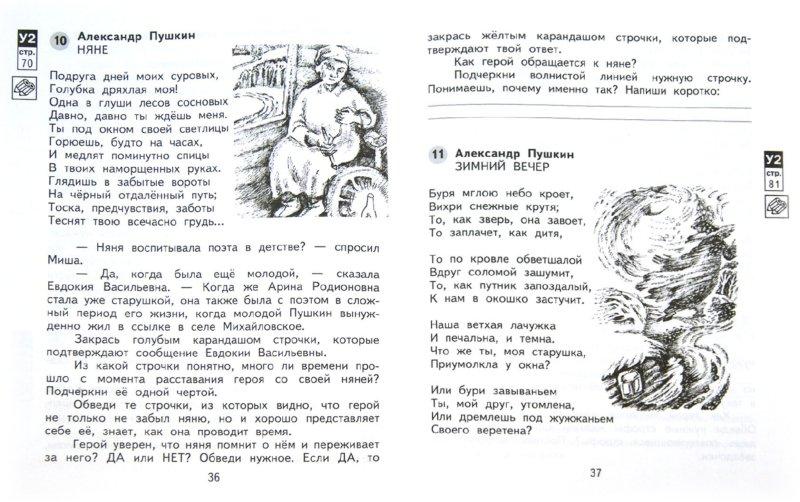 Иллюстрация 1 из 21 для Литературное чтение. 4 класс. Тетрадь для самостоятельной работы №2 - Малаховская, Чуракова | Лабиринт - книги. Источник: Лабиринт