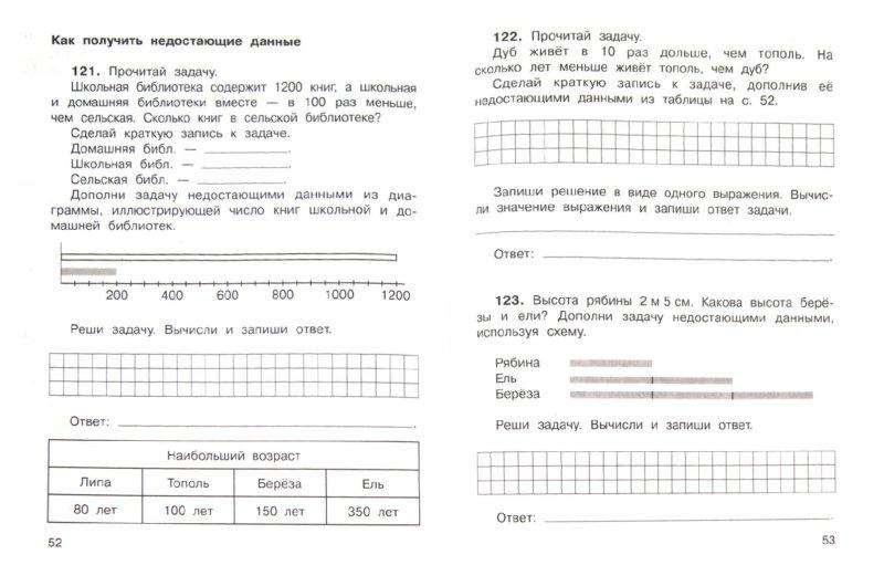 Иллюстрация 1 из 6 для Математика в вопросах и заданиях. 3 класс. Тетрадь для самостоятельной работы №2 - Захарова, Юдина   Лабиринт - книги. Источник: Лабиринт