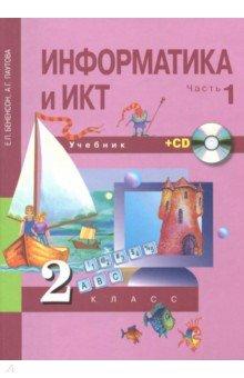 Информатика и ИКТ. 2 класс. Учебник. В 2-х частях. Часть 1 (+CD) ФГОС