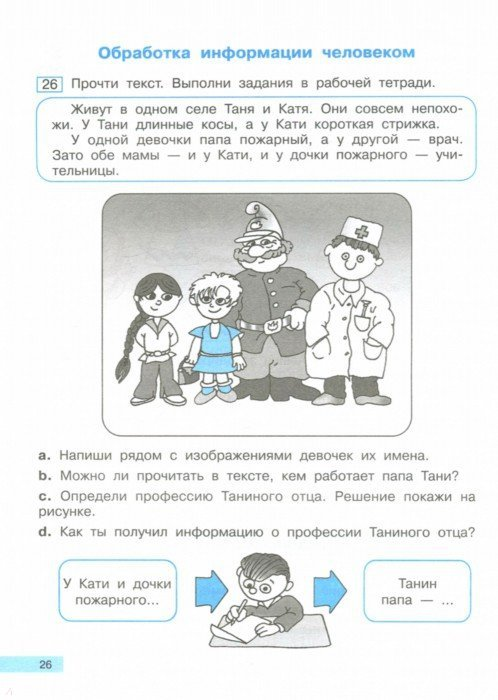 Иллюстрация 1 из 23 для Информатика и ИКТ. 2 класс. Учебник. В 2-х частях. Часть 1 (+CD) ФГОС - Бененсон, Паутова | Лабиринт - книги. Источник: Лабиринт