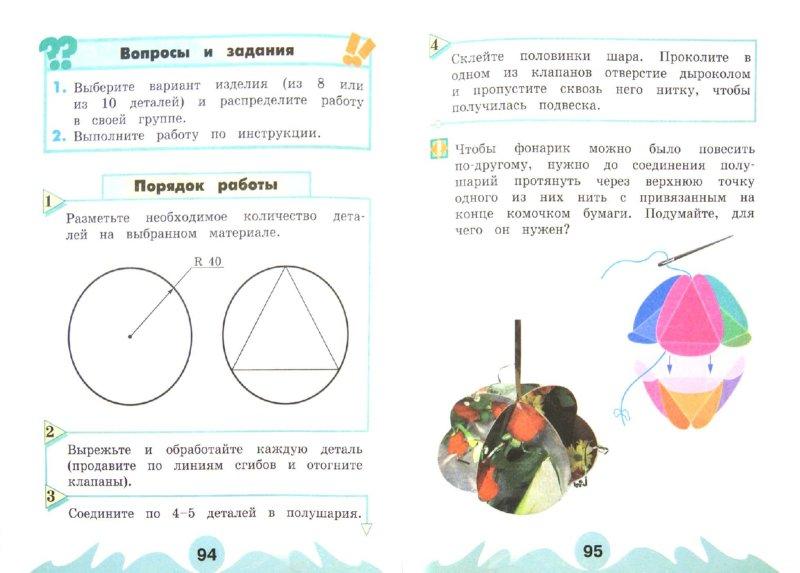 Иллюстрация 1 из 6 для Технология. 3 класс. Учебник. ФГОС - Наталья Конышева   Лабиринт - книги. Источник: Лабиринт