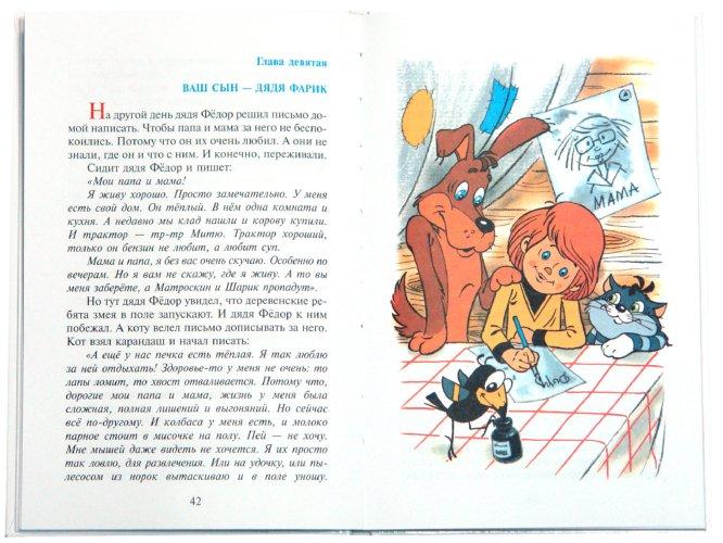 Иллюстрация 1 из 18 для Дядя Федор, пес и кот - Эдуард Успенский | Лабиринт - книги. Источник: Лабиринт
