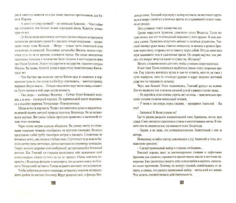 Иллюстрация 1 из 11 для В интересах революции - Сергей Антонов   Лабиринт - книги. Источник: Лабиринт