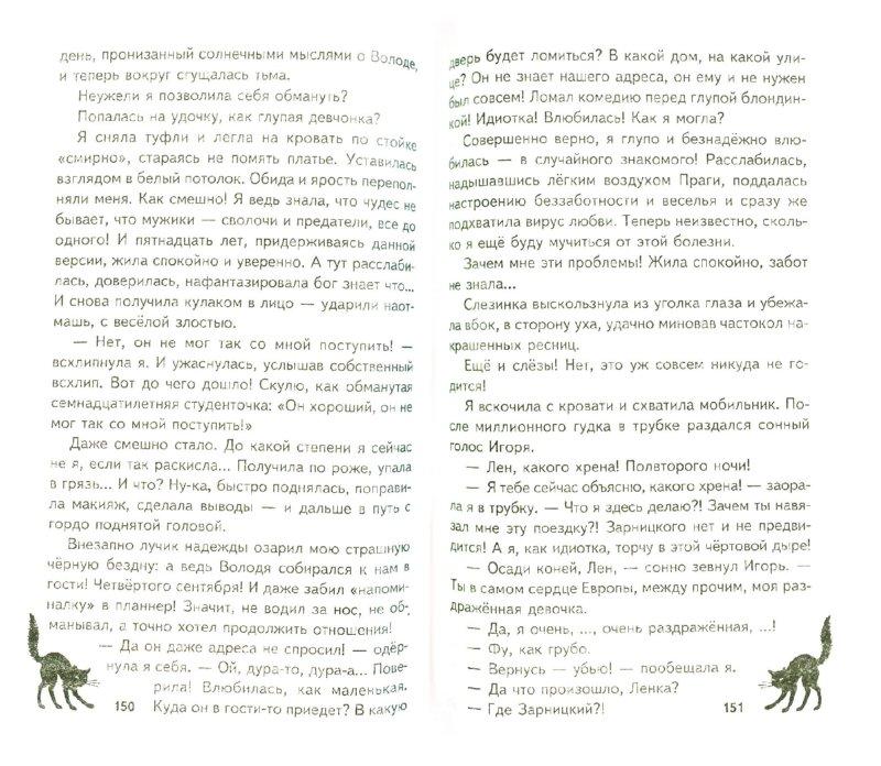 Иллюстрация 1 из 6 для Блондинка в Праге - Наталия Левитина | Лабиринт - книги. Источник: Лабиринт