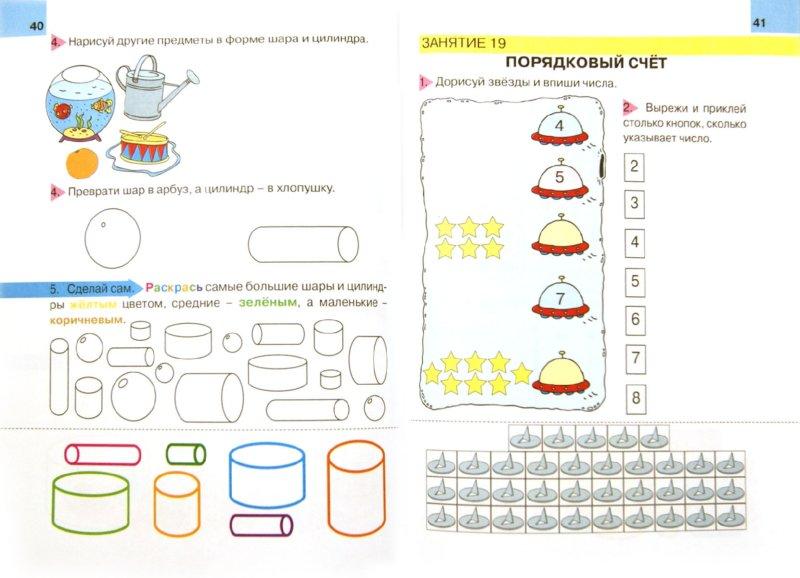 Иллюстрация 1 из 29 для Уроки математики для дошкольников. 5 лет - Нефедова, Узорова | Лабиринт - книги. Источник: Лабиринт