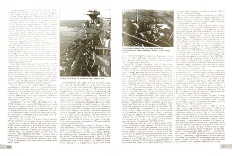 Иллюстрация 1 из 16 для Сверхдредноуты «Нью-Йорк» и «Техас» - Виктор Чаусов | Лабиринт - книги. Источник: Лабиринт
