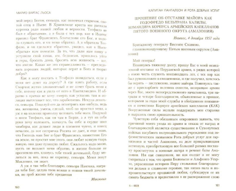Иллюстрация 1 из 11 для Капитан Панталеон и Рота добрых услуг - Льоса Варгас   Лабиринт - книги. Источник: Лабиринт