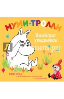 Обложка книги Муми-тролли. Весёлая угадайка. Книжка с волшебными картинками