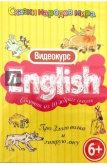 Английский для детей. Про Злого волка и хитрую лису (DVD)