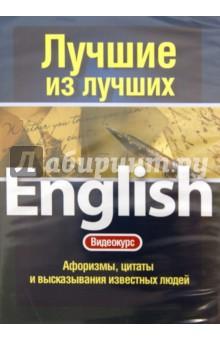 Английский язык. Лучшие из лучших