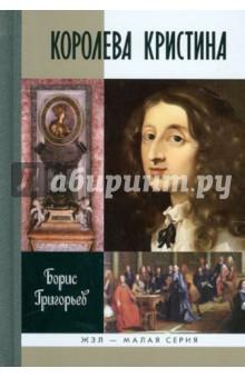 Королева КристинаПолитические деятели, бизнесмены<br>Королева Кристина (1626-1689), удивительная во многих отношениях женщина, достойна пристального внимания не только историка, но и самой широкой публики. Её личность не менее интересна, чем личности Екатерины II, Екатерины Медичи, Марии Стюарт или Елизаветы I, и имеет право занять почётное место в любой галерее исторических портретов.<br>Мимо неё не прошло ни одно крупное европейское событие. Обладая пытливым умом и безупречным художественным вкусом, она собрала великолепную библиотеку и уникальную коллекцию предметов искусства. Она общалась и переписывалась с выдающимися людьми своего времени: кардиналом Мазарини, французским королём Людовиком XIV, с римскими папами Александром VII, Климентом IX и другими, композиторами Алессандро Скарлатти и Арканджело Корелли, скульптором Лоренцо Бернини, учёными Рене Декартом и Джованни Кассини и многими, многими другими.<br>Только внешняя канва её жизни поражает воображение: дочь и наследница великого Густава II Адольфа, героя Тридцатилетней войны и создателя великодержавной Швеции, образованная и воспитанная в духе следования своему монаршему долгу, вполне благополучно правившая страной в течение одиннадцати лет, на двадцать девятом году своей жизни неожиданно отказывается от трона, навсегда покидает родину, переходит в католичество и после бурных лет частной жизни в одиночестве умирает в Италии.<br>