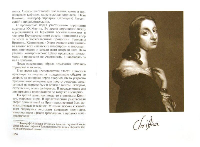 Иллюстрация 1 из 21 для Королева Кристина - Борис Григорьев | Лабиринт - книги. Источник: Лабиринт