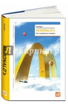 McDonald's: Как создавалась империя