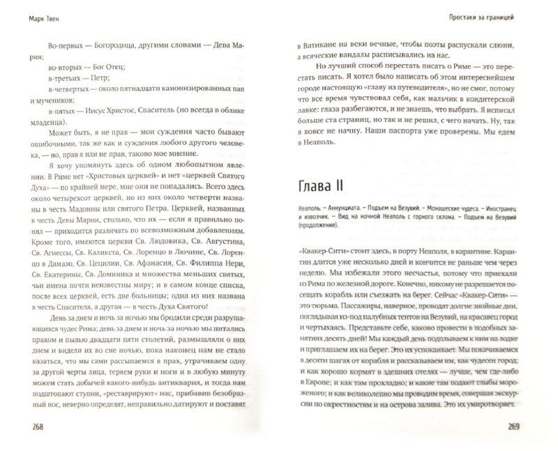 Иллюстрация 1 из 6 для Простаки за границей, или Путь новых паломников - Марк Твен | Лабиринт - книги. Источник: Лабиринт