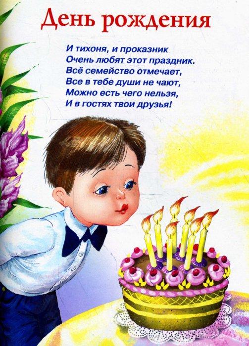 Иллюстрация 1 из 18 для Стихи к праздникам | Лабиринт - книги. Источник: Лабиринт