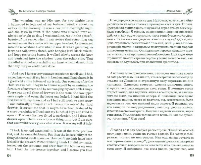 Иллюстрация 1 из 27 для Шерлок Холмс ведет следствие (+CD) - Артур Дойл | Лабиринт - книги. Источник: Лабиринт