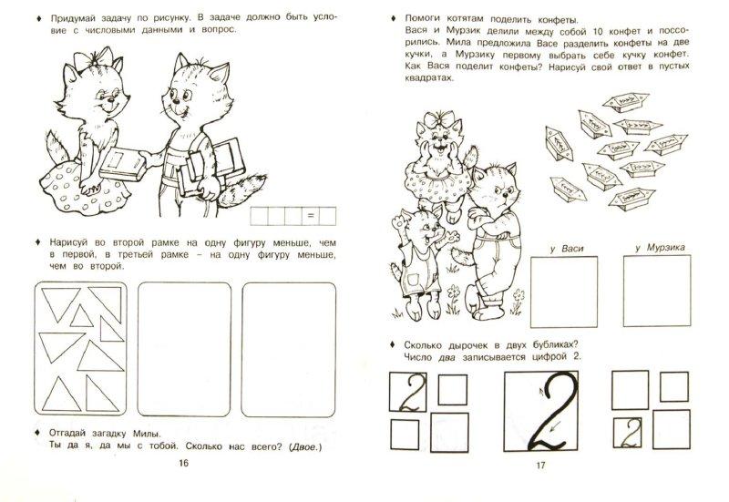 Иллюстрация 1 из 6 для Учимся решать задачи: для детей от 5-ти лет - Елена Соколова | Лабиринт - книги. Источник: Лабиринт