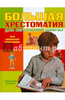 Обложка книги Большая хрестоматия для начальной школы