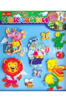 1. Иллюстрация. игрушки Животные Африки.  Мягкие 3D наклейки.  Источник: Лабиринт.