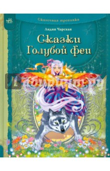 Обложка книги Сказки Голубой феи