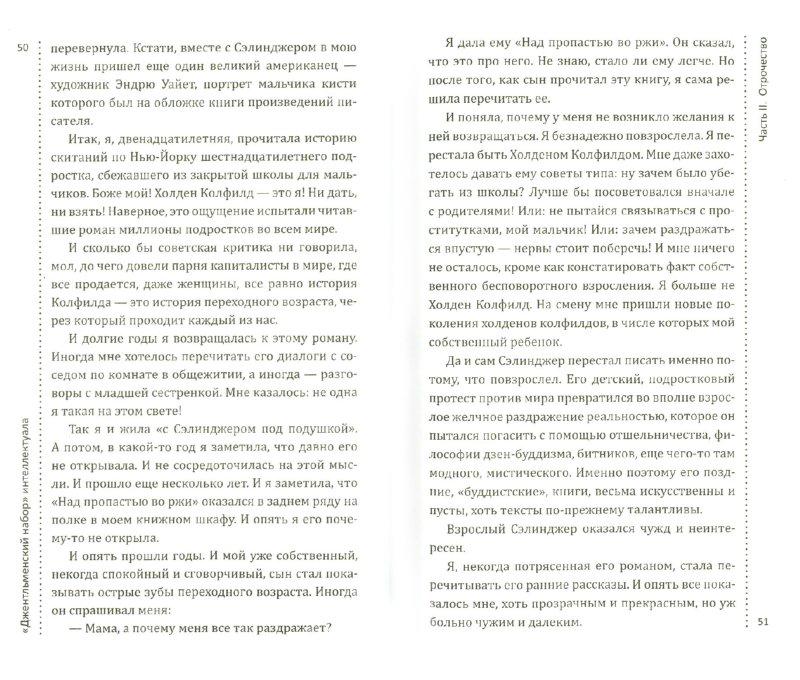 Иллюстрация 1 из 7 для Джентльменский набор интеллектуала: 30 книг, которые нужно обязательно прочитать - Мария Конюкова   Лабиринт - книги. Источник: Лабиринт