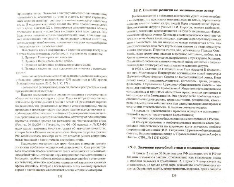 Иллюстрация 1 из 3 для Медицинское право: современное здравоохранение и право граждан на охрану здоровья - Вил Акопов   Лабиринт - книги. Источник: Лабиринт