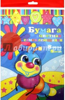 Бумага цветная 8 листов, 8 цветов, самоклеящаяся (24397)Бумага цветная самоклеящаяся<br>Цветная бумага для детского творчества, самоклеящаяся.<br>Односторонняя.<br>Количество листов: 8<br>Количество цветов: 8<br>Формат: А4.<br>Сделано в Китае.<br>