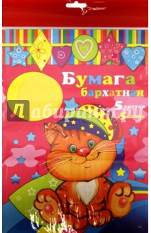 Бумага бархатная 5 листов, 5 цветов (24403)Бумага цветная бархатная<br>Цветная бархатная бумага для детского творчества.<br>Односторонняя.<br>Количество листов: 5<br>Количество цветов: 5<br>Формат: А4.<br>Плотность: 140 г/м2<br>Сделано в Китае.<br>