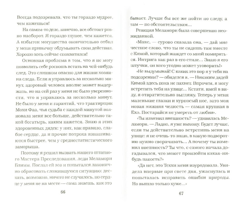 Иллюстрация 1 из 6 для Очки Бакки Бугвина - Макс Фрай | Лабиринт - книги. Источник: Лабиринт