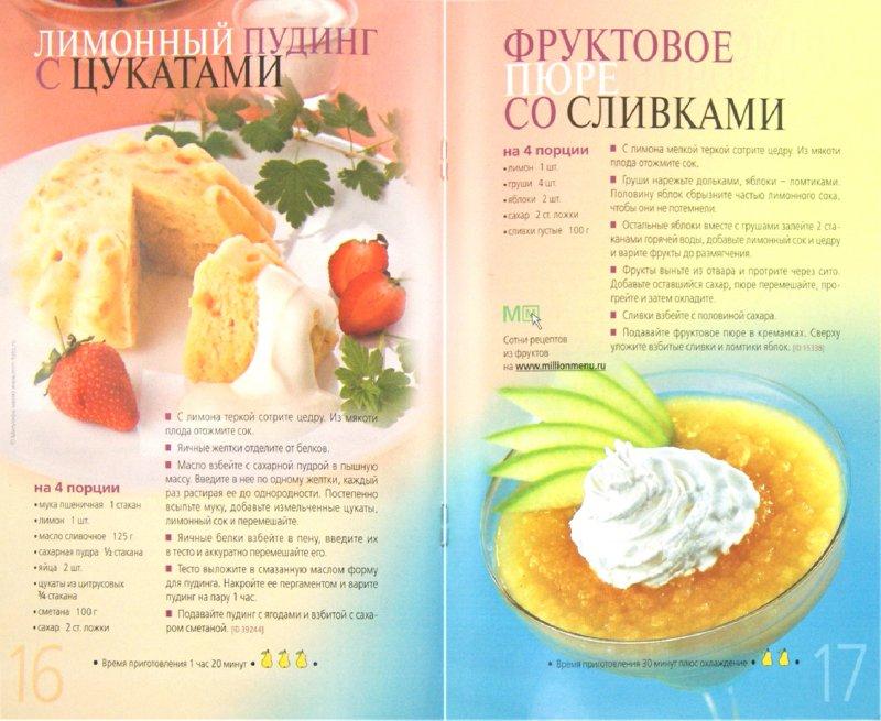 Иллюстрация 1 из 13 для Вкуснятина с лимоном | Лабиринт - книги. Источник: Лабиринт