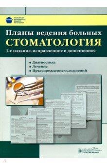Планы ведения больных. СтоматологияСтоматология<br>В книге представлены планы ведения стоматологических больных, подготовленные опытными врачами на основе национальных и международных клинических рекомендаций. <br>Клинические рекомендации, достоверно характеризующие эффективность и безопасность лечебно-диагностических мероприятий, являются международным стандартом медицинской помощи. Однако больницы и поликлиники имеют разный уровень технического, финансового и кадрового обеспечения, что иногда затрудняет следование ряду современных рекомендаций в условиях конкретного медицинского учреждения. Международный опыт показывает, что в такой ситуации целесообразно для каждого учреждения разрабатывать типовые планы ведения больных с установленным клиническим диагнозом. План должен определять оптимальные объемы и последовательность лечебно-диагностических мероприятий с учетом имеющихся технических, финансовых и кадровых возможностей, пути взаимодействия с другими организациями, опираться на клинические рекомендации, учитывать государственные требования к порядку оказания медицинской помощи. Доказано, что внедрение в клиническую практику планов ведения больных улучшает результаты медицинской помощи, уменьшает число осложнений, позволяет оптимизировать расходы. Книга предназначена для практикующих врачей-стоматологов, руководителей лечебных учреждений и студентов старших курсов медицинских вузов.<br>2-е издание, исправленное и дополненное.<br>
