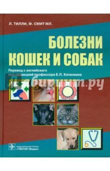 Болезни кошек и собак. Справочник